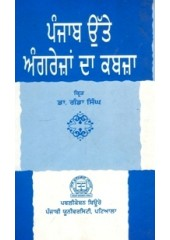 Punjab Ute Angreza Da Kabza - Book By Dr. Ganda Singh