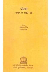 Punjab Yaadan De Jharokhe Chon - Book By Gursharan Singh