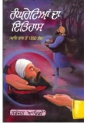 Rangretian Da Itihas - Book By Niranjan Arifi