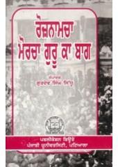 Roznamcha Morcha Guru ka Bagh - Book By Gurdev Singh Sidhu