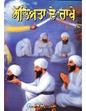 Sabhiata De Rakhe - Book By Manjit Singh Kamla