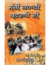 Sachi Kahani Batware Di - Book By Eeshar Singh Sobti