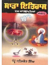 Sadha Itihas - Set of 2 Books - Book By Satbir Singh