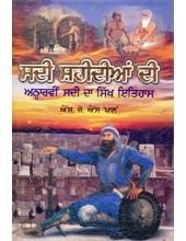 Sadi Shahidian Di - Book By S.J.S. Pal