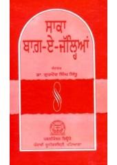 Saka Bagh - E- jalian - Book By Gurdev Singh Sidhu