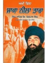 Saka Neela Tara - Book By Singh Sahib Giani Kirpal Singh Ji