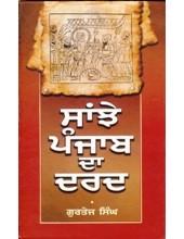 Sanje Punjab Da Dard - Book By Gurtej Singh