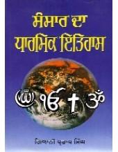 Sansar Da Darmik Itihas - Book By Giani Pratap Singh