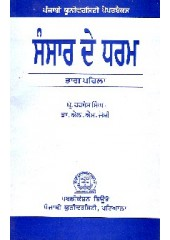 Sansar De Dharam - Book By Prof. Harbans Singh , Dr. L.M.Joshi