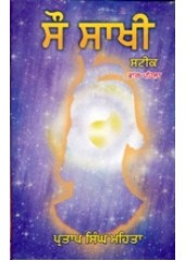 Sau Sakhi Steek - Part 1 - Book By Pratap Singh Mehta