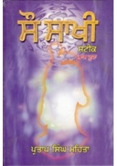 Sau Sakhi Steek - Part 2 - Book By Pratap Singh Mehta