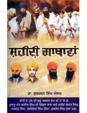 Shaheedi Gathavan - Book By Dr Gurcharan Singh Aulakh