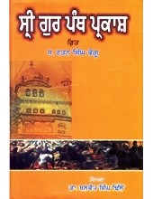 Shri Gur Panth Parkash - Krit Bhai Ratan Singh Bhangu - Book By Dr. Balwant Singh Dhillon
