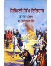 Shromani Sikh Itihas - 1708 - 1799 - Book By Dr Sukhdial Singh