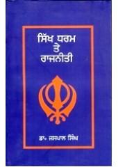 Sikh Dharam te Rajneeti - Book By Dr. Jaspal Singh