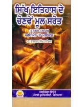 Sikh Itihas De Chonve Mool Sarot - Book By Dr. Gurbachan Singh Naiyar
