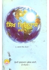 Sikh Itihas - Part 1 & 2 - Book By Kartar Singh MA