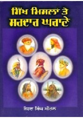 Sikh Mislan Te Sardar Gharane - Book By Sohan Singh Seetal