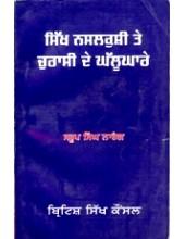 Sikh Nasalkushi Te Churasi De Ghallughare - Book By Saroop Singh Narang