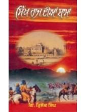 Sikh Raj Dian Shaman - Book By Gyani Trilok Singh
