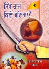 Sikh Raj Kiven Bania - Book By Sohan Singh Seetal