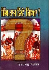 Sikh Raj Kiven Gia - Book By Sohan Singh Seetal