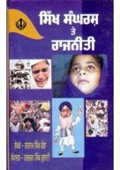 Sikh Sangharsh Te Rajneeti - Book By Satnam Singh Kanda
