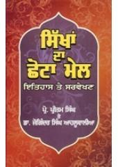 Sikhan Da Chhota Mel - Book By Prof Pritam Singh Te Joginder Singh Ahluwalia