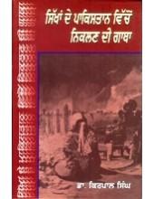 Sikhan De Pakistan Vichon Niklan Di Gatha - Book By Dr Kirpal Singh