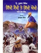 Sikhi Saukhi Te Sikhi Aukhi - Book By Prof Pooran Singh
