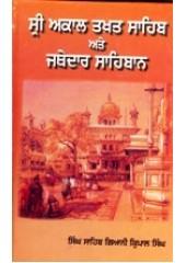 Sri Akal Takht Sahib Ate Jathedar Sahiban - Book By Singh Sahib Giani Kirpal Singh Ji