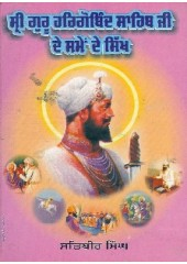Sri Guru Hargobind Sahib Ji De Same de Sikh - Book By Satbir Singh