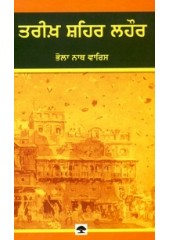 Tarikh Shaihair Lahore - Book By Bhola Naath Waris