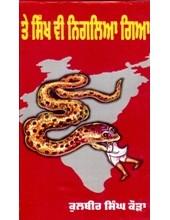 Te Sikh Vi Niglia Gaya - Book By Kulbir Singh Kaura