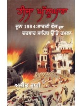Teeja Ghallughara - June 1984 Bharti Fauj Da Darbar Sahib utte Hamla - Book By Ajit Rahi