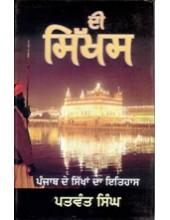 The Sikhs - Punjab De Sikhan Da Itihas  - Book By Patwant Singh