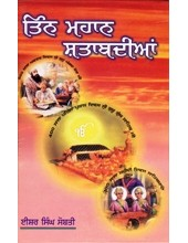 Tin Mahan Shatabdian - Book By Eeshar Singh Sobti
