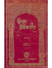 Umda-Utvarikh Dafter II - In Punjabi - Book By Amarvant Singh