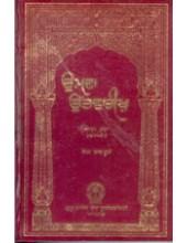 Umda-Utvarikh Dafter III(Part I&II) - In Punjabi - Book By Sohan Lal suri