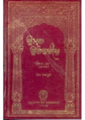 Umda-Utvarikh Dafter III(Part I&II) - In Punjabi - Book By Sohan Lal suri