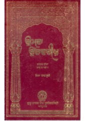 Umda-Utvarikh Dafter III(Part IV&V) - In Punjabi - Book By Sohan Lal Suri