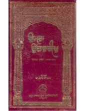 Umda-Utvarikh Dafter III(PartIII) - In Punjabi - Book By Dr.Harish Sharma