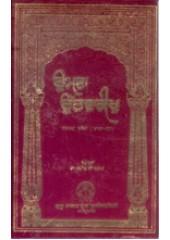 Umda-Utvarikh Dafter III(PartIII) - In Punjabi - Book By Dr.Harish Sharma