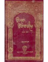 Umda-Utvarikh Dafter IV - In  Punjabi - Book By Sohan Lal Suri