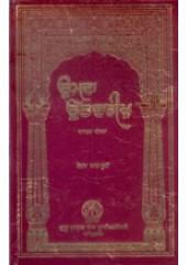 Umda-Utvarikh Dafter V - Book By Sohan Lal Suri