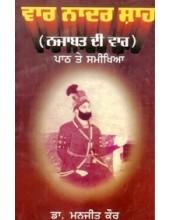 Vaar Nadar Shah - Book By Dr. Manjit Kaur