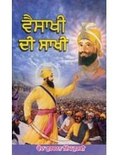 Vaisakhi Di Sakhi - Book By Vaid Gurcharan Singh Rurki