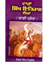 Varan Sikh Itihaas Dian - Book By Kewal Singh Nirdosh