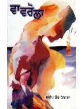 Vavrola - Book By Daleep Kaur Tiwana