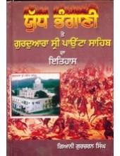 Yudh Bhangani - Gurdwara Sri Paonta Sahib Da Itihas - Book By Giani Gurcharan Singh